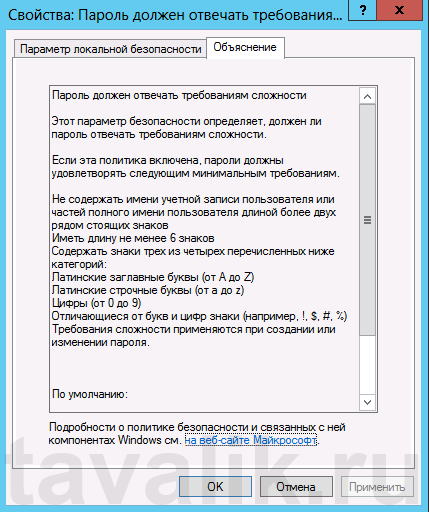 izmenenie_politiki_paroley_v_windows_server_2012_004