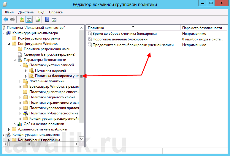 izmenenie_politiki_paroley_v_windows_server_2012_005