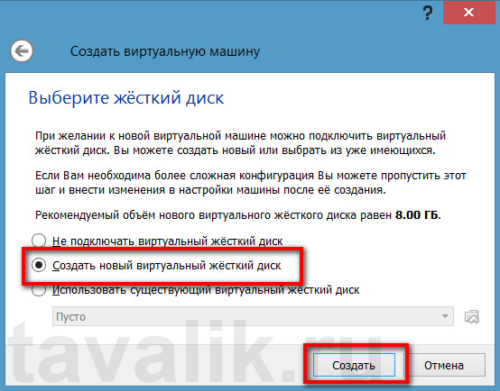 ustanovka-i-nastrojka-virtualnoj-mashiny-virtualbox-12