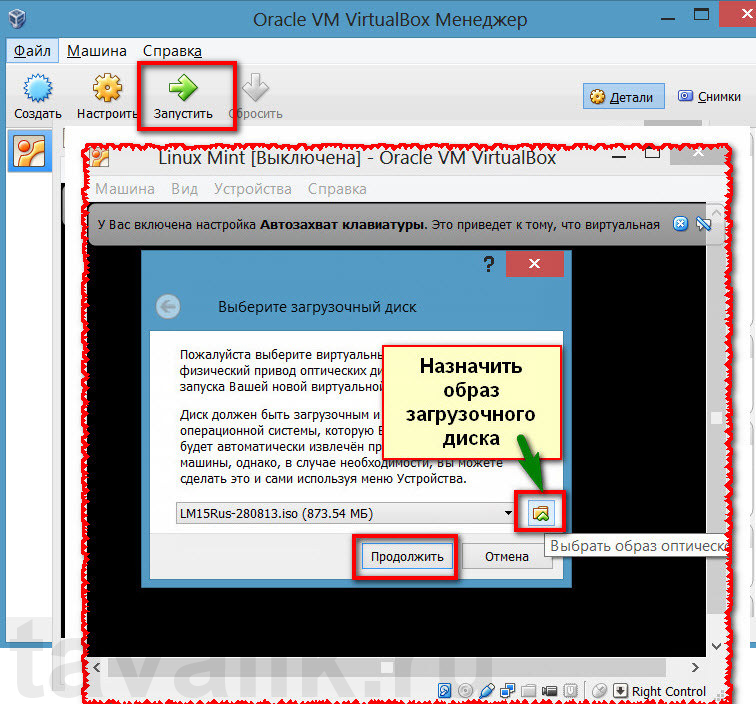 ustanovka-i-nastrojka-virtualnoj-mashiny-virtualbox-17