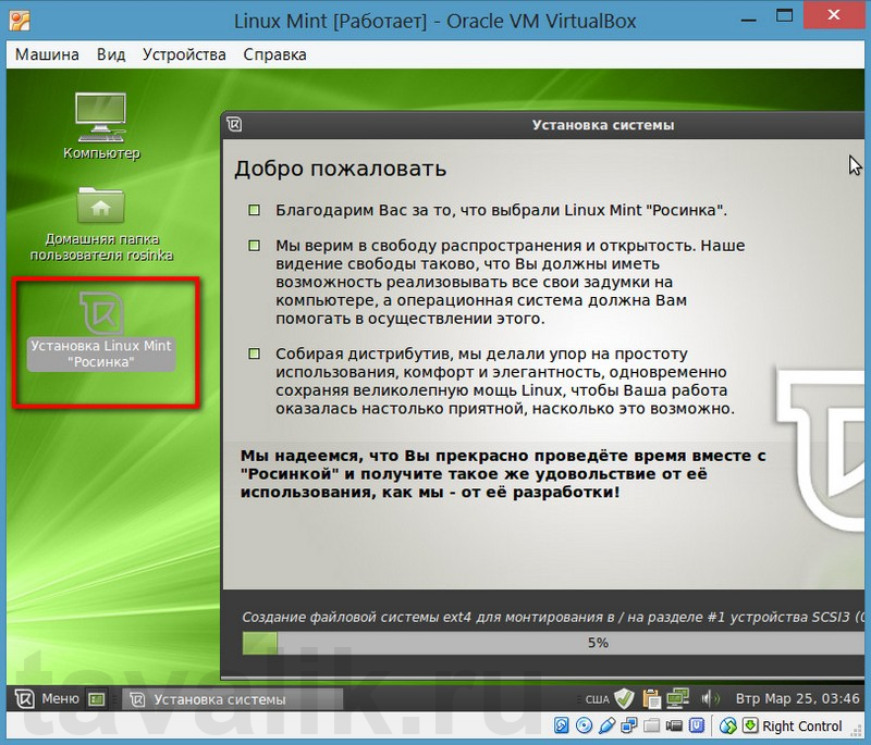 ustanovka-i-nastrojka-virtualnoj-mashiny-virtualbox-18