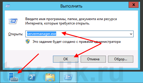 ustanovka_servera_terminalov_win_2012_001