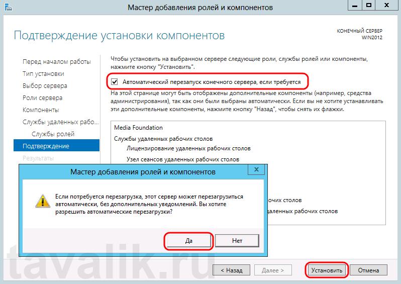 ustanovka_servera_terminalov_win_2012_0011