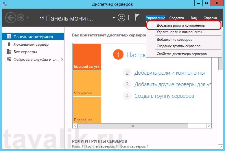 ustanovka_servera_terminalov_win_2012_002