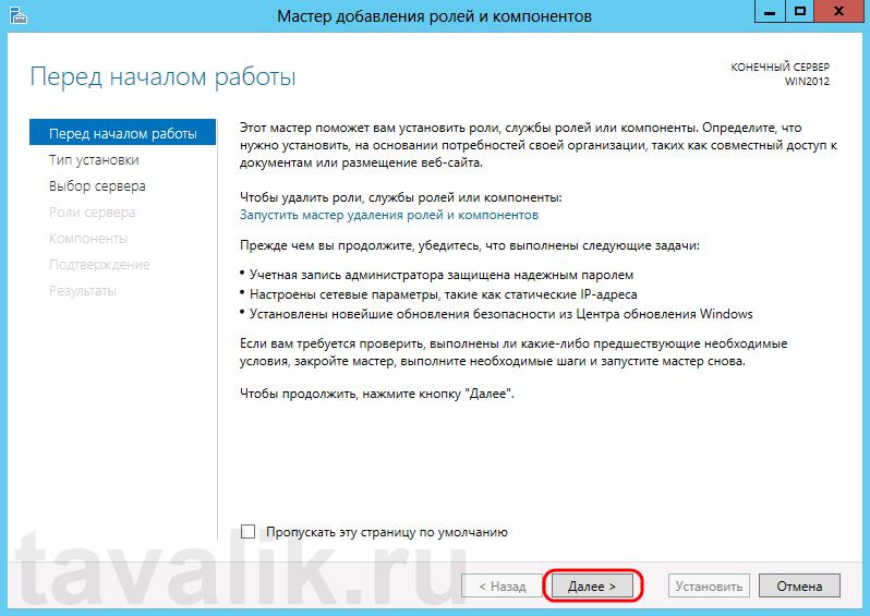 ustanovka_servera_terminalov_win_2012_003