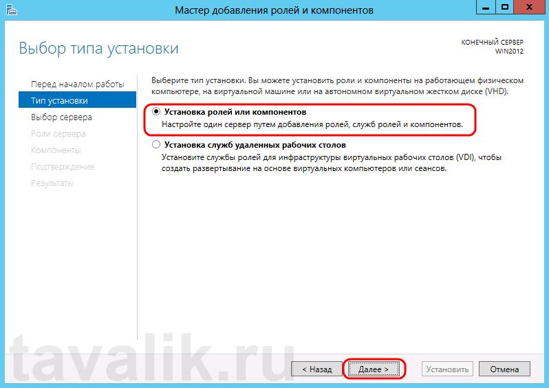 ustanovka_servera_terminalov_win_2012_004