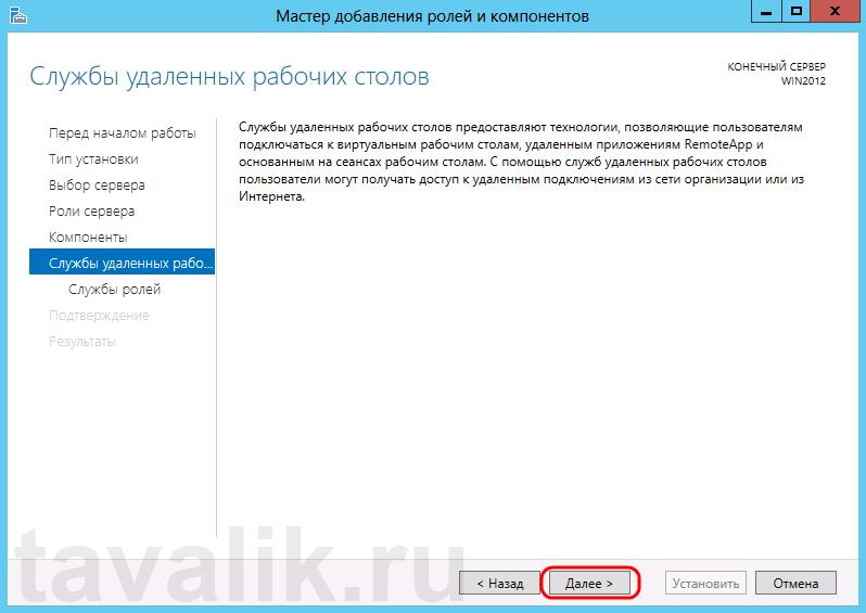 ustanovka_servera_terminalov_win_2012_008