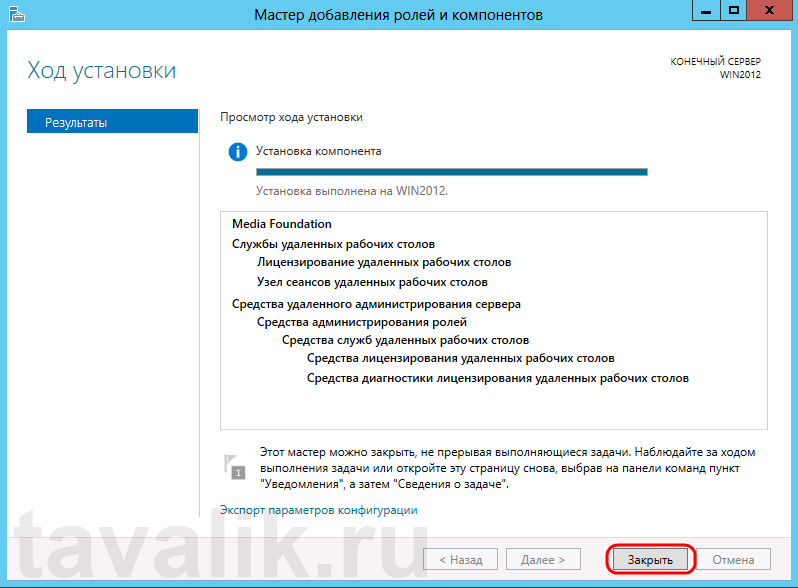 ustanovka_servera_terminalov_win_2012_012