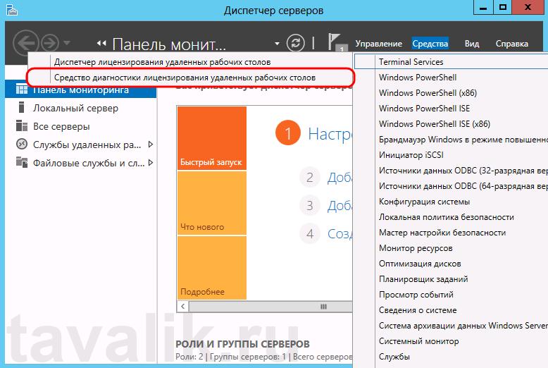 ustanovka_servera_terminalov_win_2012_013