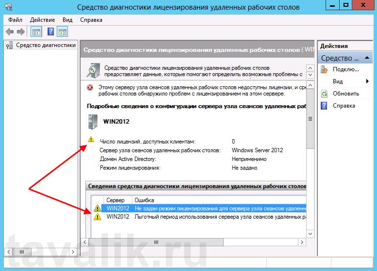 ustanovka_servera_terminalov_win_2012_014