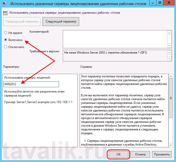 ustanovka_servera_terminalov_win_2012_017