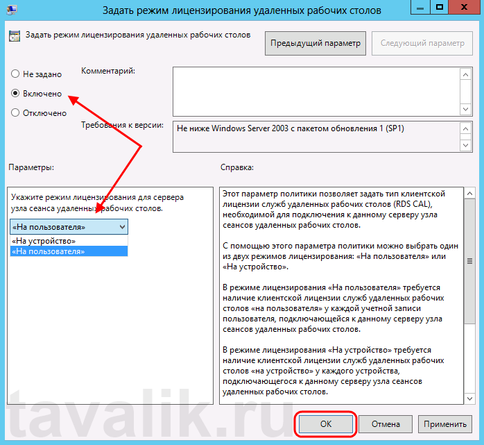 ustanovka_servera_terminalov_win_2012_018