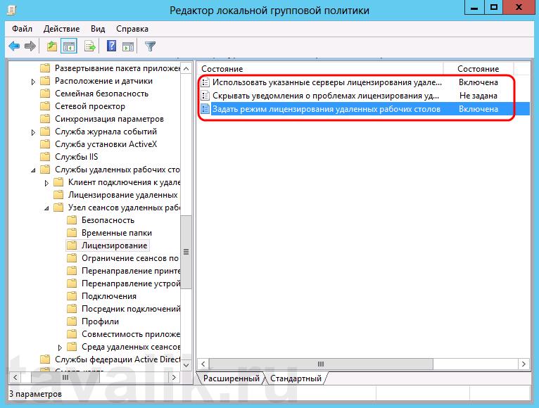 ustanovka_servera_terminalov_win_2012_019