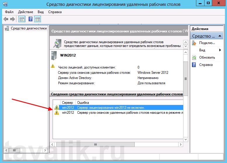 ustanovka_servera_terminalov_win_2012_020