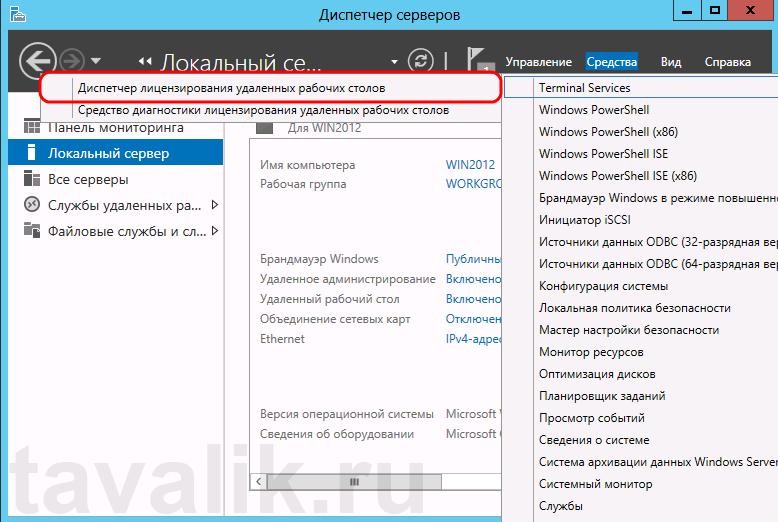ustanovka_servera_terminalov_win_2012_021