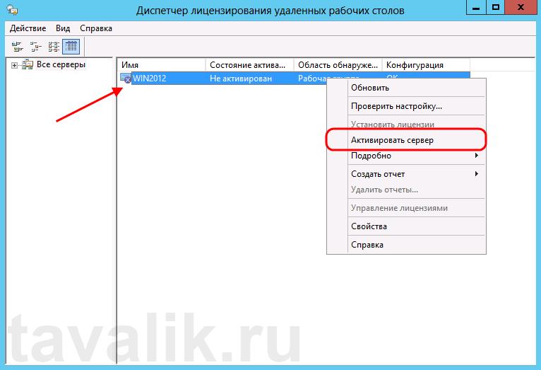 ustanovka_servera_terminalov_win_2012_022