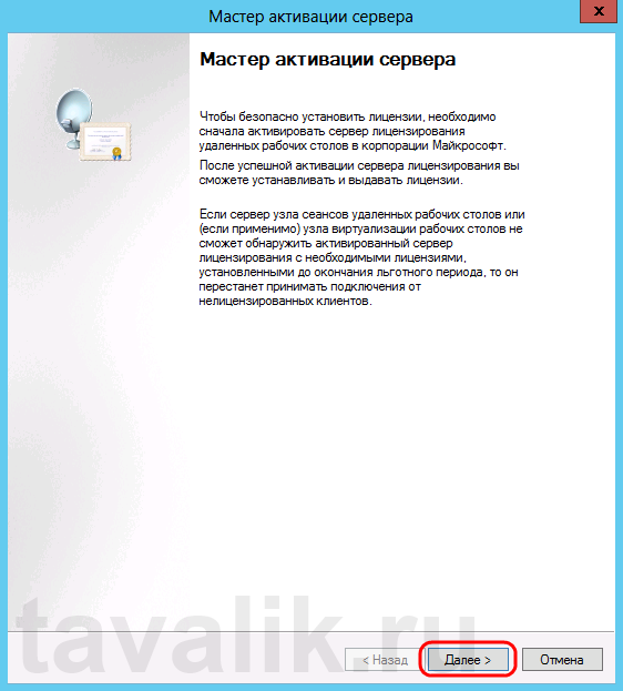 ustanovka_servera_terminalov_win_2012_023
