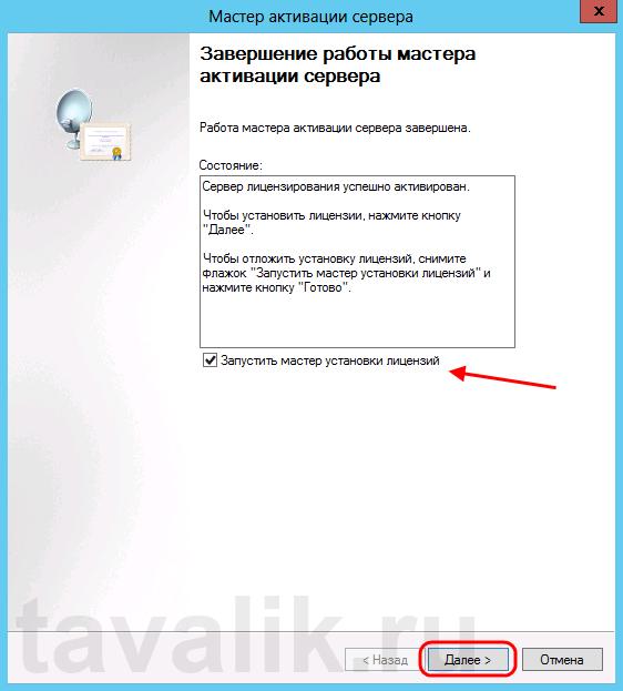 ustanovka_servera_terminalov_win_2012_027