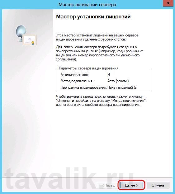 ustanovka_servera_terminalov_win_2012_028