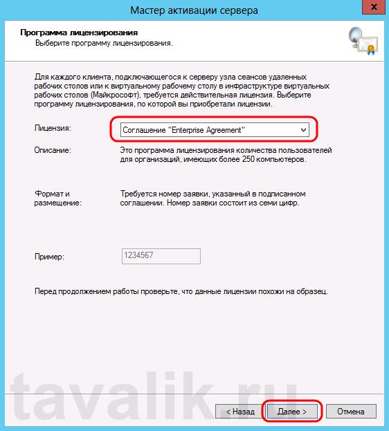 ustanovka_servera_terminalov_win_2012_029