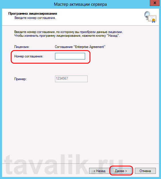 ustanovka_servera_terminalov_win_2012_030