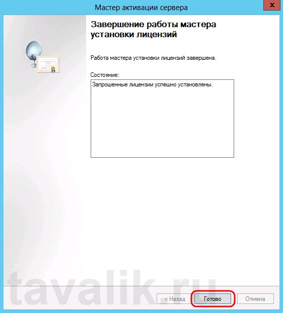 ustanovka_servera_terminalov_win_2012_032