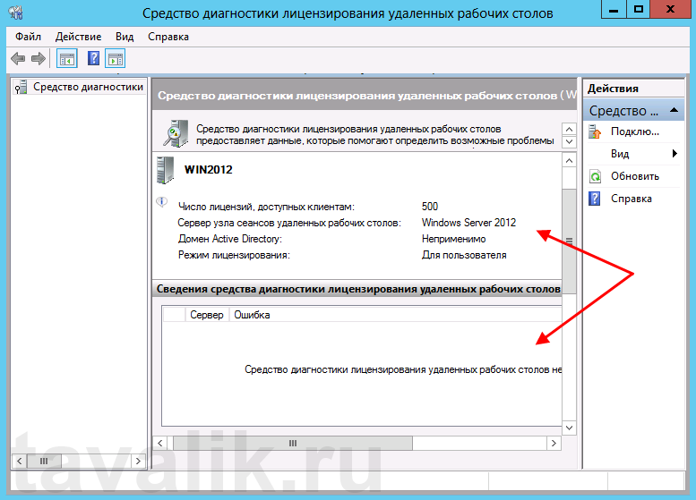 ustanovka_servera_terminalov_win_2012_034
