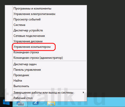 dobavlenie-polzovatelya-v-windows-server-2012-r2_01