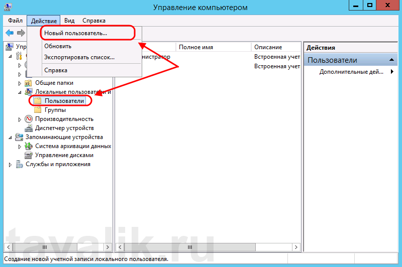 dobavlenie-polzovatelya-v-windows-server-2012-r2_02