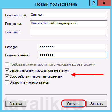 dobavlenie-polzovatelya-v-windows-server-2012-r2_03
