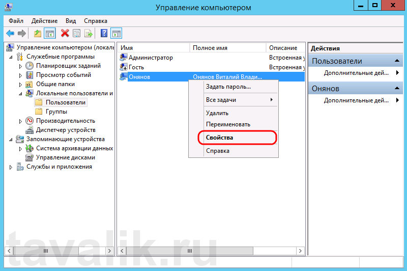 dobavlenie-polzovatelya-v-windows-server-2012-r2_04