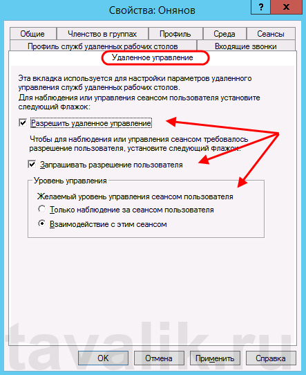 dobavlenie-polzovatelya-v-windows-server-2012-r2_10