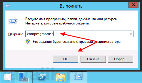 dobavlenie-polzovatelya-v-windows-server-2012-r2_11