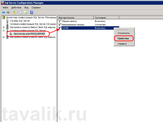 Firewall_Windows_MS_SQL_Server_2012_03