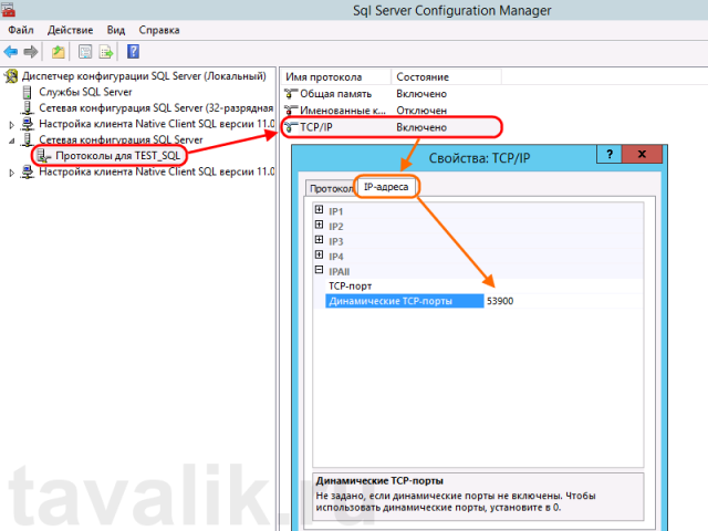 Firewall_Windows_MS_SQL_Server_2012_05