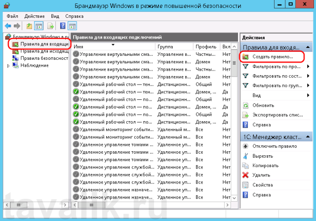 Firewall_Windows_MS_SQL_Server_2012_08