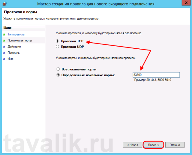 Firewall_Windows_MS_SQL_Server_2012_10