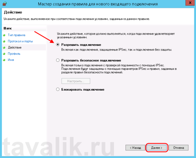 Firewall_Windows_MS_SQL_Server_2012_11