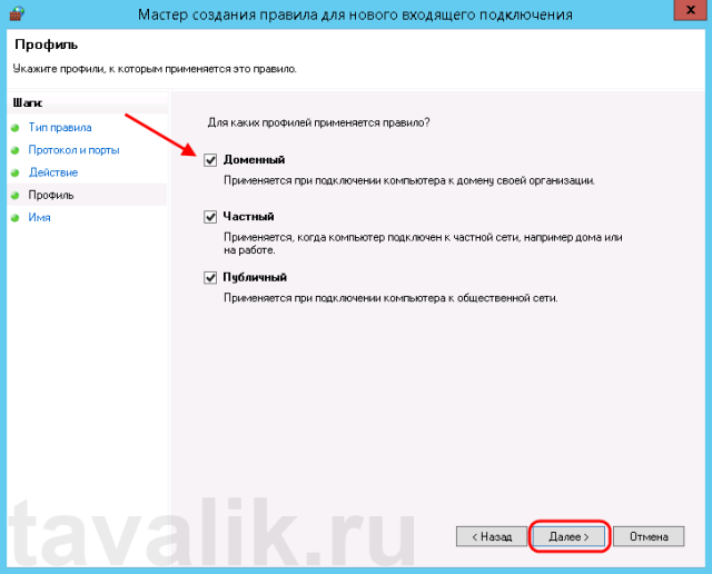 Firewall_Windows_MS_SQL_Server_2012_12