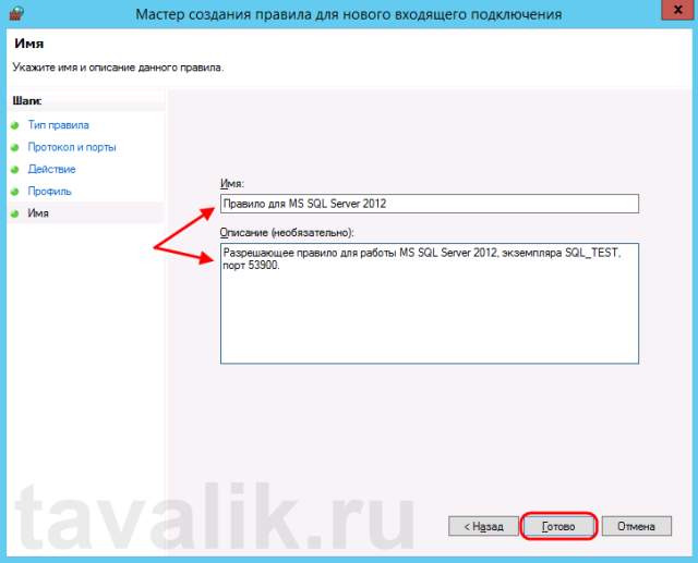 Firewall_Windows_MS_SQL_Server_2012_13