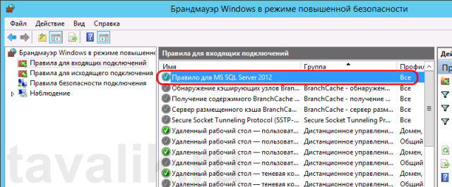 Firewall_Windows_MS_SQL_Server_2012_14