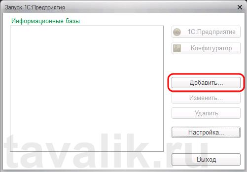 dobavlenie-bd-na-server-1spredpriyatie-8_01
