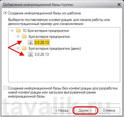 1с установка серверной базы как выставить счет на продажу основных средств в 1с