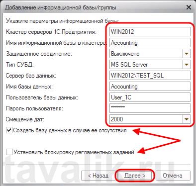 dobavlenie-bd-na-server-1spredpriyatie-8_05