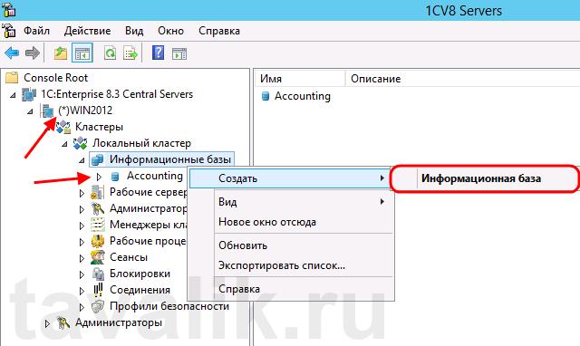 dobavlenie-bd-na-server-1spredpriyatie-8_10