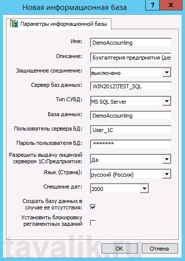 dobavlenie-bd-na-server-1spredpriyatie-8_11