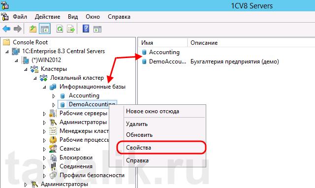 dobavlenie-bd-na-server-1spredpriyatie-8_12