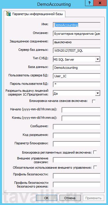 dobavlenie-bd-na-server-1spredpriyatie-8_13