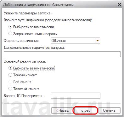 dobavlenie-bd-na-server-1spredpriyatie-8_18