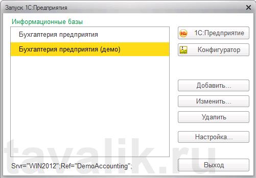 dobavlenie-bd-na-server-1spredpriyatie-8_19